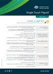 Thumbnail for preview of Single touch payroll get ready checklist for employers (Arabic) form