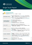 Thumbnail for preview of Single touch payroll get ready checklist for employers (Chinese Simplified) form