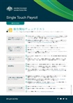 Thumbnail for preview of Single touch payroll get ready checklist for employers (Japanese) form