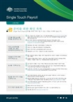 Thumbnail for preview of Single touch payroll get ready checklist for employers (Korean) form