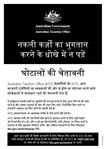 Thumbnail for preview of Scam flyer A5 Hindi form