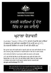 Thumbnail for preview of Scam flyer A5 Punjabi form