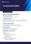 Thumbnail for preview of Help for your first tax time (Chinese Traditional) (TT-CHT) form