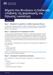 Thumbnail for preview of Steps to make doing your tax return easier (Greek) (TT-GRE) form