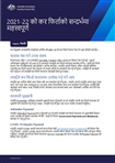 Thumbnail for preview of Important information for your 2019-20 tax return (Nepali) form