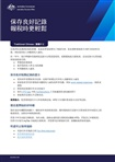 Thumbnail for preview of Good record keeping makes tax time easier (Chinese Traditional) (TT-CHT) form