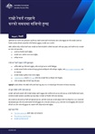 Thumbnail for preview of Good record keeping makes tax time easier (Nepali) form